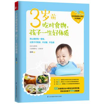 3 years ago to eat the food. the child's life is good physique(Chinese Edition) - ZHANG FENG