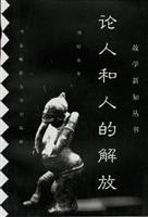 On the liberation of man and man - it is learning new knowledge books(Chinese Edition) - ZHOU FU CHENG