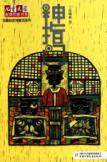 Children s Literature book series Fan Xilin gold medal martial arts fairy tale writers series - God refers to the door - FAN XI LIN