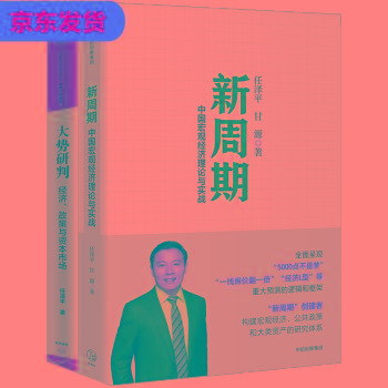 New cycle + general trend judgment (set 2) CITIC Publishing House(Chinese Edition) - REN ZE PING ZHU