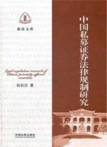 Commercial Law Library: China private equity securities laws and regulation(Chinese Edition) - YANG BAI GUO
