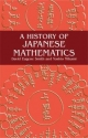 A Hist of Japanese Mathematics - David Eugene Smith; Mikami Yoshio