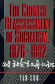 The Chinese Reassessment of Socialism, 1976-1992 - Yan Sun