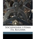 Sochineniia I Pisma P.A. Kulisha Volume 3 - Panteleimon Kulish
