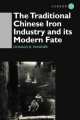 Traditional Chinese Iron Industry and Its Modern Fate - Donald B. Wagner