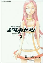 Eureka seveN Manga, Volume 2: Psalms of Planets Eureka seveN