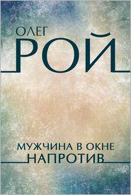Muzhchina v okne naprotiv: Russian Language - Oleg Roy