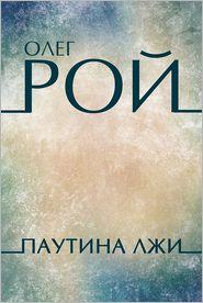 Pautina lzhi: Russian Language - Oleg Roy