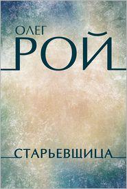 Starevshhica: Russian Language - Oleg Roy