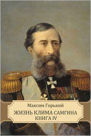 Zhizn' Klima Samgina Kniga IV: Russian Language - Maksim Gor'kij