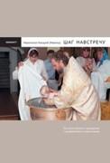 Ieromonah Makarij (Markish): Shag na vstrechu: Tri razgovora o kreshhenii s roditeljami i krestnymi