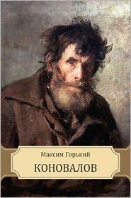 Konovalov: Russian Language - Maksim Gorkij