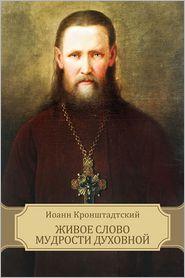 Zhivoe slovo mudrosti duhovnoj: Russian Language - Ioann Kronshtadtskij