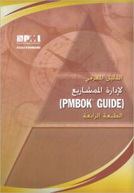 Arabic-GT The Project Mgmt Body Of -4e - Project Management Institute